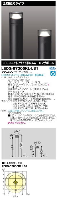 E-CORE LEDガーデンライト ランプ付 LEDG-67305KL-LS1
