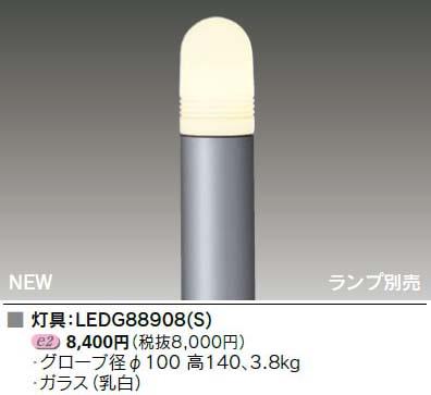 E-CORE LEDガーデンライト ランプ別売 LEDG88908(S) LP81010(S)