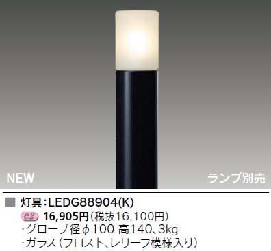 E-CORE LEDガーデンライト ランプ別売 LEDG88904(K) LPD81010(K)