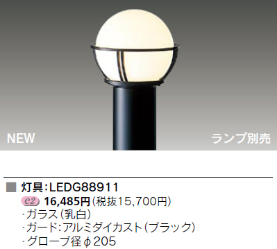 E-CORE LEDガーデンライト ランプ別売 LEDG88911(K) LPD81010(K) 【setsuden_led】