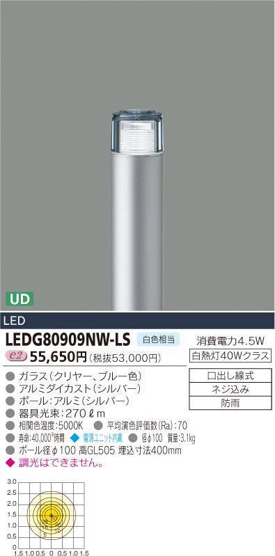 E-CORE LEDガーデンライト300シリーズ LEDG80909NW-LS