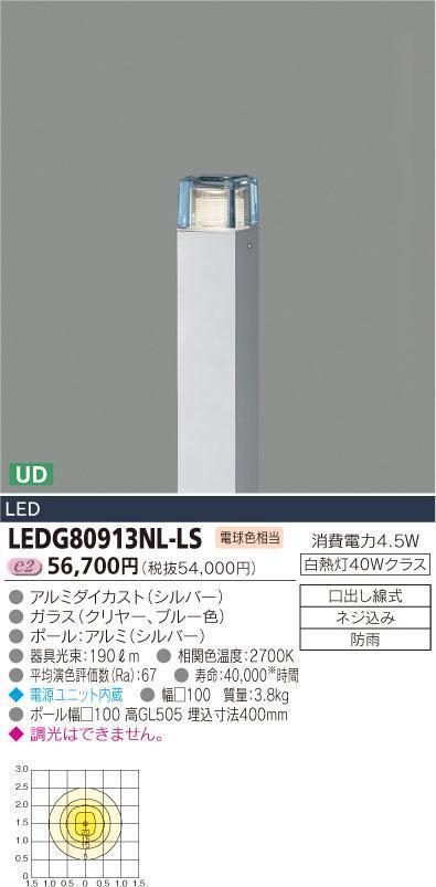 最適な材料 E-COREE-CORE LEDガーデンライト300シリーズ LEDG80913NL-LS, 【楽天最安値に挑戦】:e9d2e3ff --- canoncity.azurewebsites.net