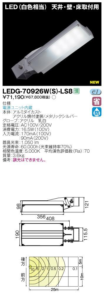 E-CORE LED屋外照明器具 天井・壁・床取付用 LEDG-70926W(S)-LS8