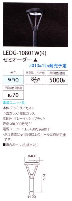人気の E-CORE LEDG-10801W(K) LED街路灯 LED街路灯 250W水銀ランプ器具相当 LEDG-10801W(K), 憧れの:2ebbe285 --- canoncity.azurewebsites.net