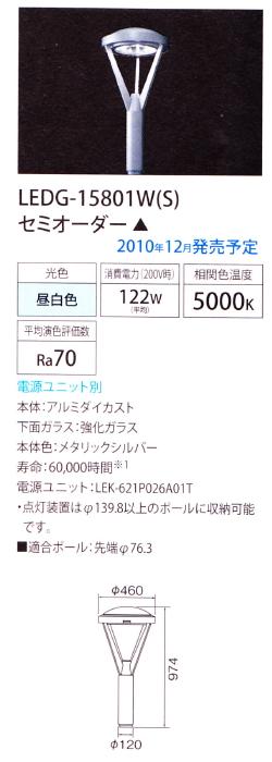 E-CORE LED街路灯 400W水銀ランプ器具相当 LEDG-15801W(S)