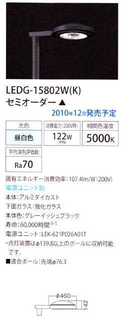 E-CORE LED街路灯 400W水銀ランプ器具相当 LEDG-15802W(S)【setsuden_led】