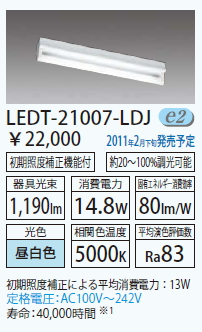 直管形LEDベースライト 直付形 FL20*1灯相当 直付トラフ◆LEDT-21007-LDJ