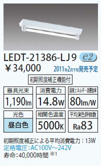 直管形LEDベースライト 直付形 FL20*1灯相当 直付逆富士 防水形◆LEDT-21386-LJ9