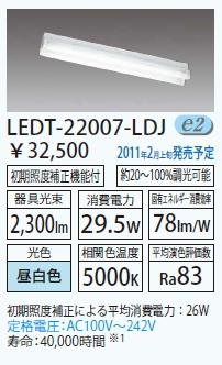 直管形LEDベースライト 直付形 FL20*2灯相当 直付トラフ◆LEDT-22007-LDJ