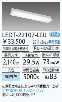 直管形LEDベースライト 直付形 FL20*2灯相当 直付笠付◆LEDT-22107-LDJ