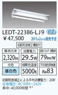 直管形LEDベースライト 直付形 FL20*2灯相当 直付逆富士 防水形◆LEDT-22386-LJ9