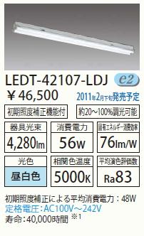 直管形LEDベースライト 直付形 FL40*2灯相当 直付笠付◆LEDT-42107-LDJ