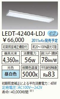直管形LEDベースライト 直付形 FL40*2灯相当 直付箱形◆Hf32高出力タイプ LEDT-42404-LDJ