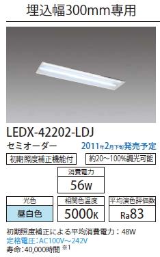 直管形LEDベースライト リニューアルキット 埋込幅300mm専用◆LEDX-42202-LDJ