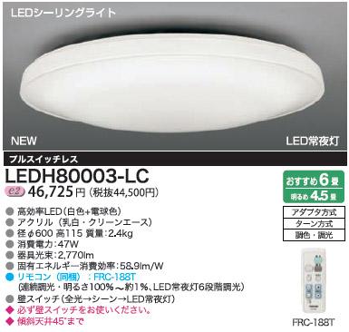 新発売!!LEDシーリングライト◆6畳用 47W 2770lm◆リモコン付 LEDH80003-LC