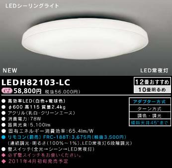 新発売!!LEDシーリングライト◆12畳用 78W 5100lm◆ホワイトシリーズ LEDH82103-LC