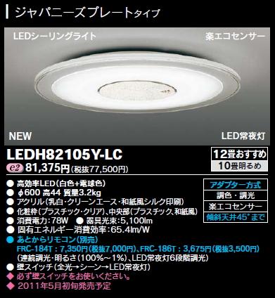 新発売!!丸型LEDシーリングライト◆12畳用 78W 5100lm◆ジャパニーズプレート LEDH82105Y-LC