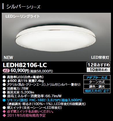 新発売!!LEDシーリングライト◆12畳用 78W 5100lm◆シルバーシリーズ LEDH82106-LC