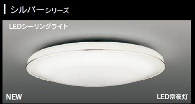 新発売!!LEDシーリングライト◆8畳用 60W 3660lm◆シルバーシリーズ LEDH81106-LC