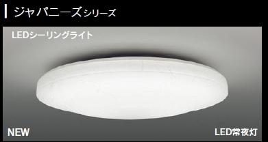 新発売!!LEDシーリングライト◆6畳用 47W 2900lm◆ジャパニーズシリーズ LEDH80107-LC
