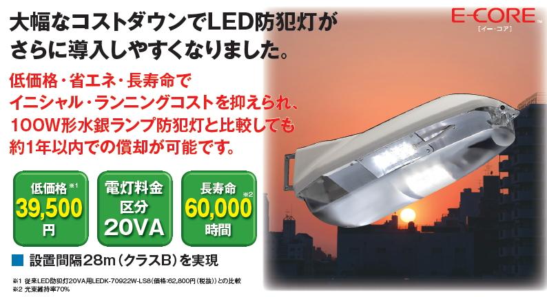LED防犯灯◆光源寿命60000時間!!◆20VA用・設置間隔28m LEDK-70924W-LS1【setsuden_led】