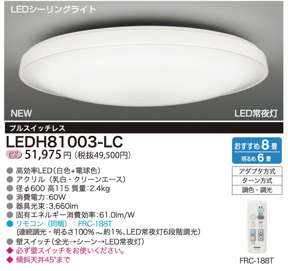 新発売!!LEDシーリングライト◆8畳用 60W 3660m◆リモコン付 LEDH81003-LC