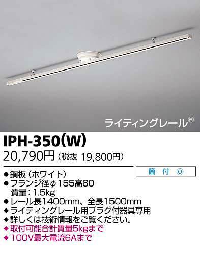 簡取Oライティングレール1.5m■IPH-350(W)
