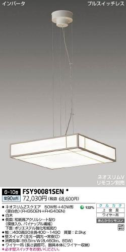 Japanese -和風照明- ◆和室の用途や様式に合わせてFREED 昼白色