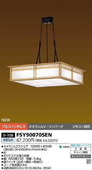 Japanese -和風照明- ◆和室の用途や様式に合わせて