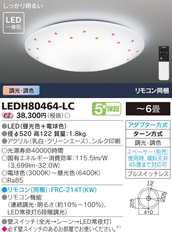 最新品!! 調光調色 LEDシーリングライト◆6畳用◆LEDH80464-LC