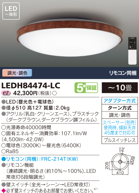 最新品!! 調光調色 LEDシーリングライト◆10畳用◆LEDH84474-LC