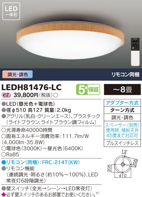 最新品!! 調光調色 LEDシーリングライト◆8畳用◆LEDH81476-LC