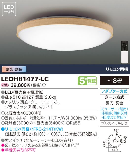 最新品!! 調光調色 LEDシーリングライト◆8畳用◆LEDH81477-LC