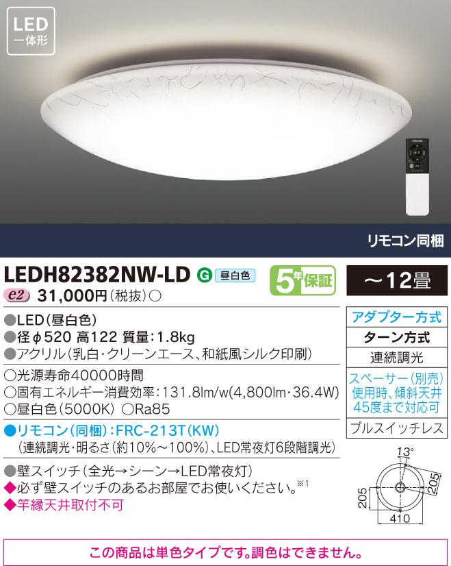 最新品!! 調光調色 LEDシーリングライト◆12畳用◆LEDH82382NW-LD