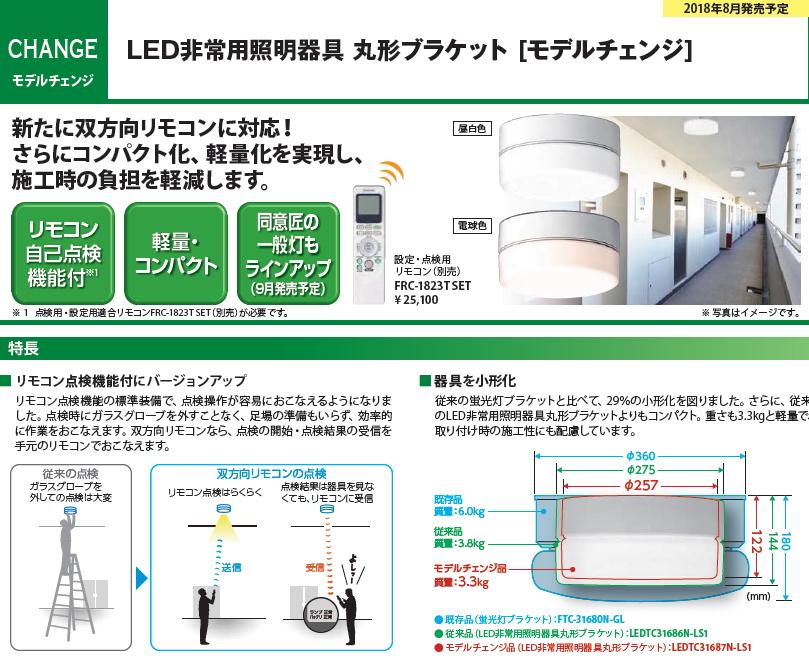 【LED非常用照明器具】丸形ブラケット LEDTC31687N-LS1
