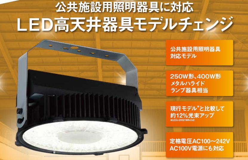 LED丸形高天井器具■ メタルハライドランプ250W形器具相当 広角 LEDJ-10015N-LDJ