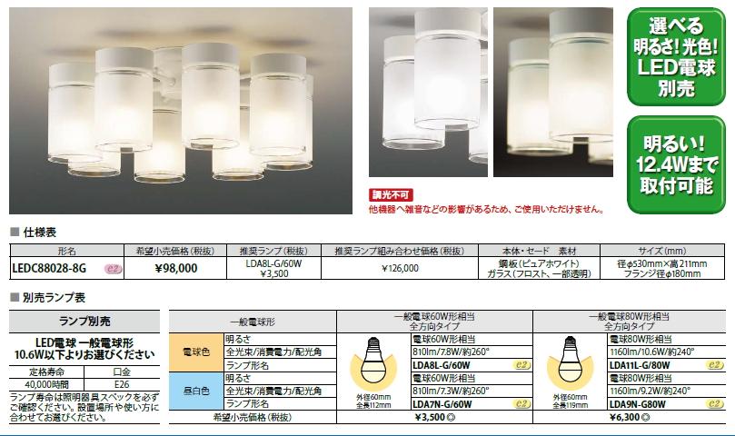 ライトモダンシャンデリアシリーズ【ランプ別売】◆LEDC88028-8G