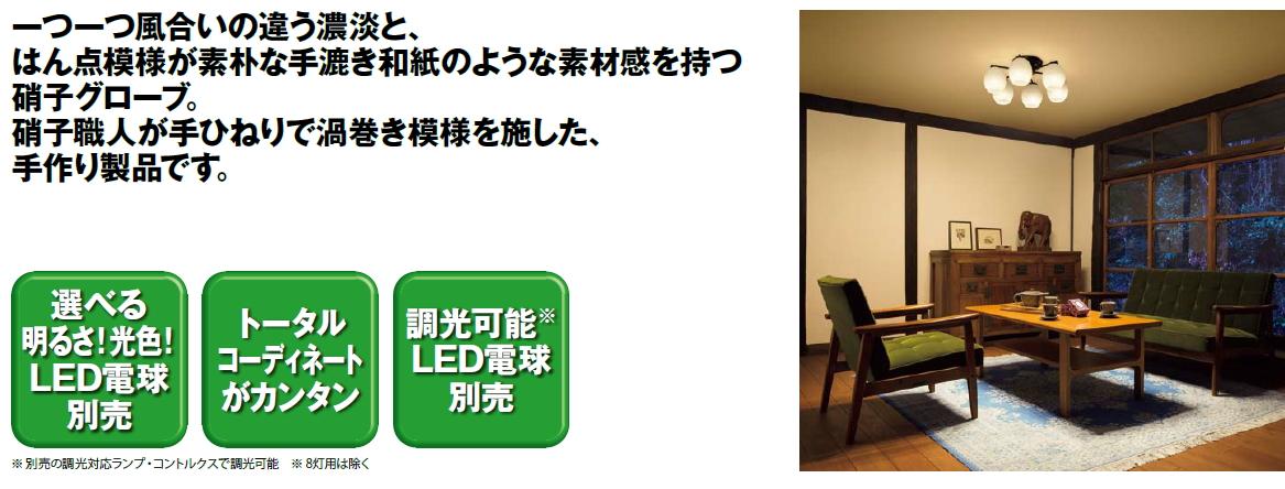 LEDシャンデリアシリーズ【古民家】【ランプ別売E17】◆6灯用吹き抜けシャンデリア LEDC88004-6