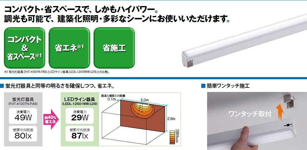 LED屋内用ライン器具■電源ユニット内蔵■全長924mm 電球色 LEDL-09501L-LD9