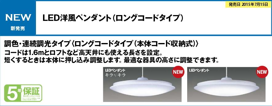 LED洋風ペンダント【ロングコードタイプ】◆8畳用LEDP81023-LC