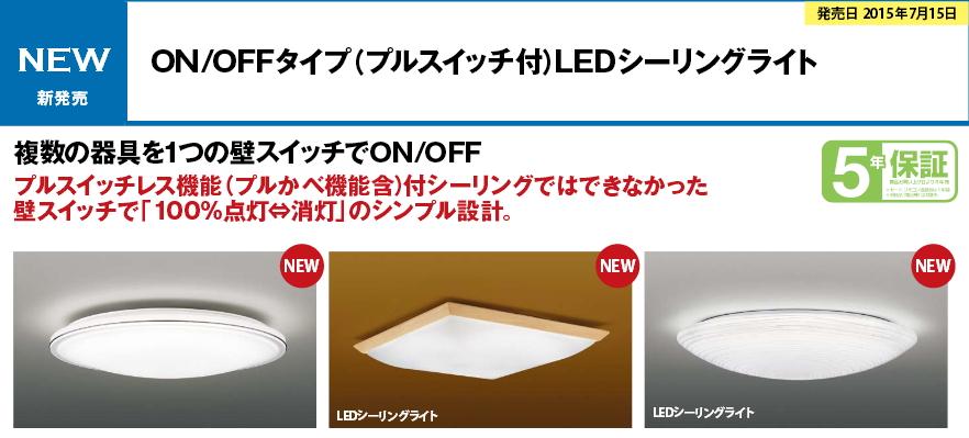 ON/OFFタイプ(プルスイッチ付)LEDシーリングライト◆14畳用◆電球色 LEDH86274PL-LD