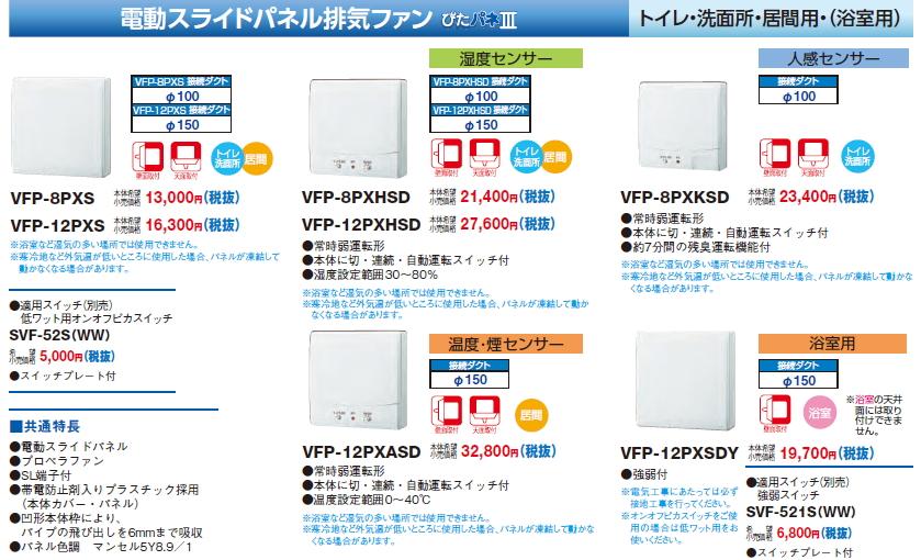 電動スライドパネル排気ファン◆VFP-12PXHSD