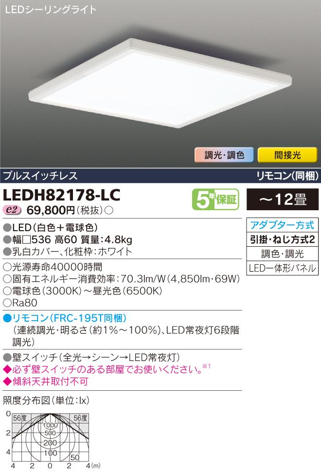 新発売!!LEDシーリングライト◆12畳用 69W 4850lm◆ホワイトフレーム リモコン同梱 LEDH82178-LC