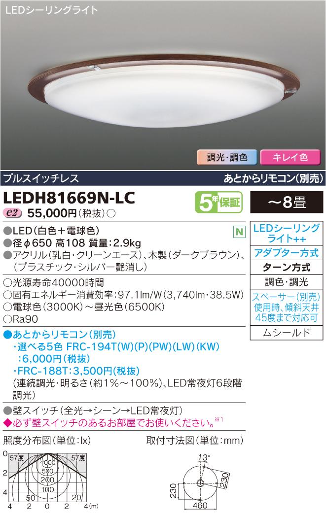 MODESTA 丸型LEDシーリングライト◆8畳用 38.5W 3740lm◆ LEDH81669N-LC