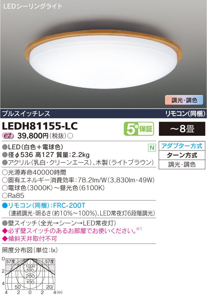 5年保証で安心!!新発売!!LEDシーリングライト Woodcle◆8畳用 49W 3830lm◆LEDH81155-LC