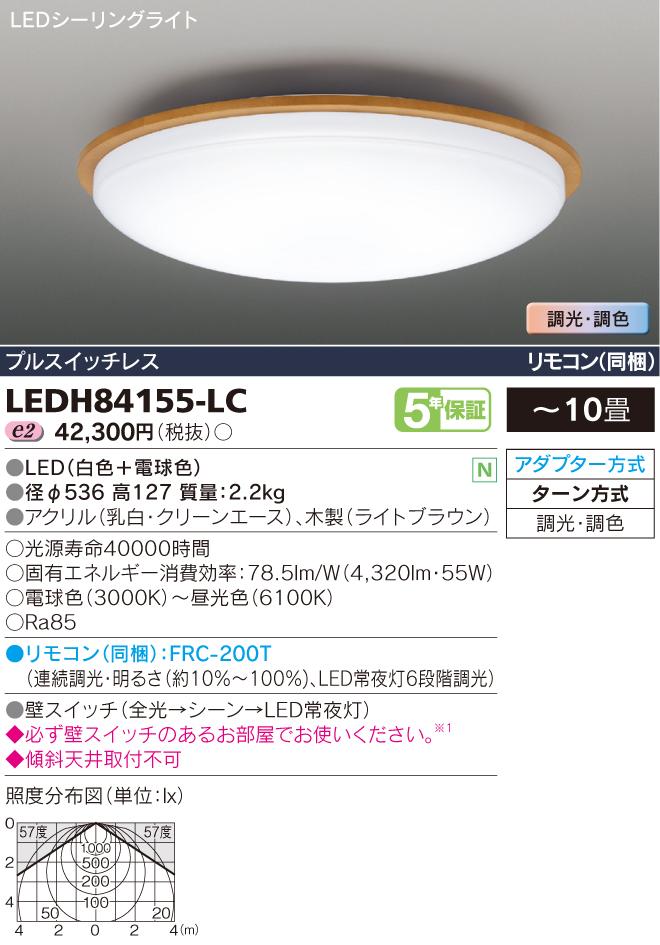 5年保証で安心!!新発売!!LEDシーリングライト Woodcle◆10畳用 55W 4320lm◆LEDH84155-LC
