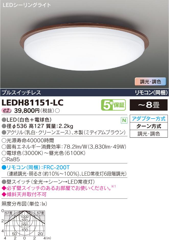 5年保証で安心!!新発売!!LEDシーリングライト Woodcle◆8畳用 49W 3830lm◆LEDH81151-LC