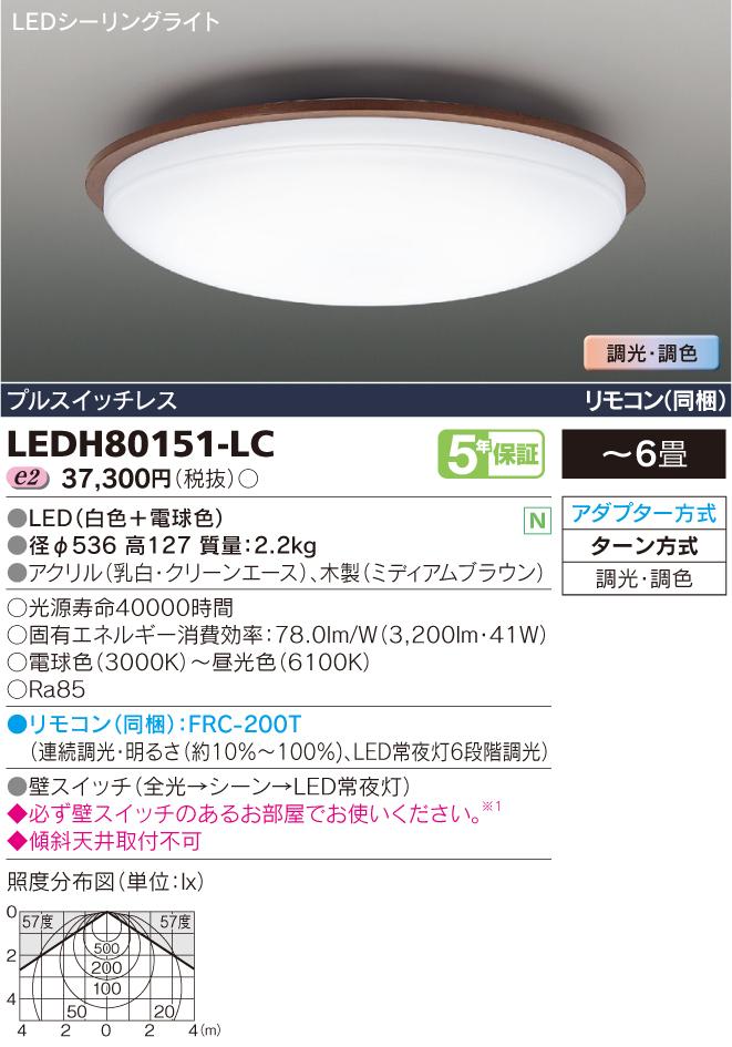 5年保証で安心!!新発売!!LEDシーリングライト Woodcle◆6畳用 41W 320lm◆LEDH80151-LC