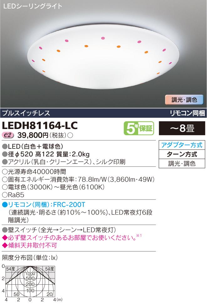 調光・調色LEDシーリングライト 8畳 3860m 49W■SCANDY LEDH81164-LC