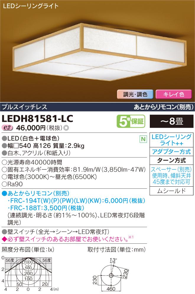 和趣 LEDシーリングライト◆8畳用 47W 3850lm◆LEDH81581-LC